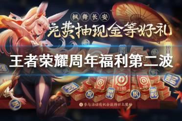 《王者荣耀》10月11日对局送Q币 周年福利第二波活动来袭