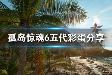 《孤岛惊魂6》五代彩蛋分享 五代彩蛋是什么?