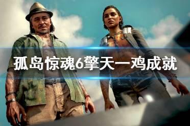《孤岛惊魂6》擎天一鸡成就怎么玩?擎天一鸡成就玩法一览