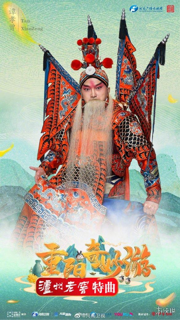 河南卫视重阳奇妙游节目单 河南重阳奇妙游节目单一览