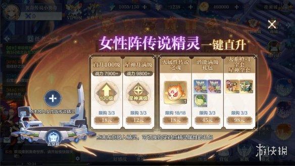 《奥奇传说手游》10月14日更新 千璃上线黄金神女返场