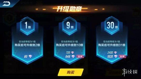 《QQ飞车手游》荣耀勋章怎么升级 荣耀勋章升级方法攻略