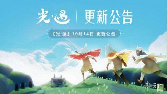 《光遇》10月14日更新介绍 风行季正式开启