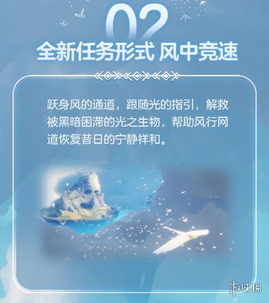 《光遇》风行记介绍 新地图新任务