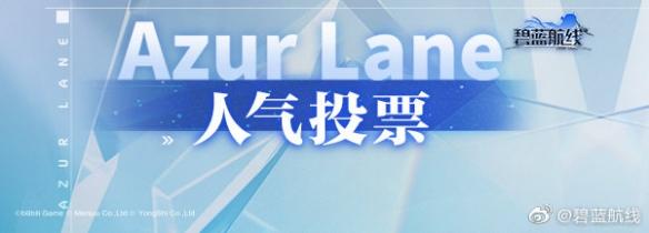 《碧蓝航线》10月14日更新内容 激奏的Polaris复刻人气投票2021开启