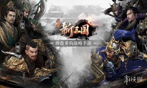 《荣耀新三国》10月13日更新公告 备战荣耀开启