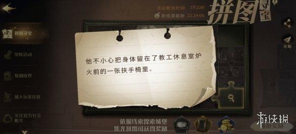 《哈利波特》拼图寻宝10.12 拼图寻宝第三期第七天攻略