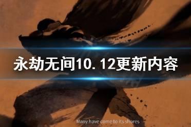 《永劫无间》10.12更新内容是什么?10.12更新内容一览
