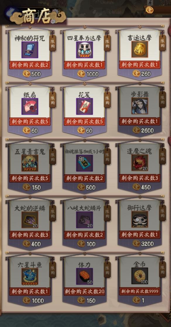 《阴阳师》妖行试炼秋间狩玩法奖励 10月妖行试炼奖励一览