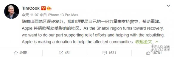库克宣布苹果将捐款帮助山西 库克宣布苹果将向山西捐款