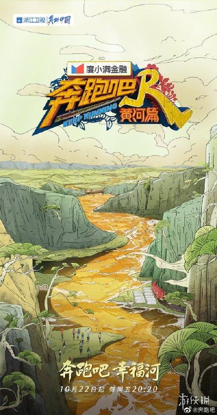 奔跑吧黄河篇第二季什么时候播出 奔跑吧黄河篇第二季定档