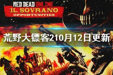 《荒野大镖客2》10月12日更新了什么?10月12日更新内容一览