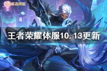 《王者荣耀》体验服10月13日更新 兰陵王优化干扰技能调整