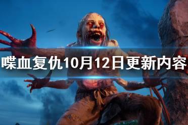 《喋血复仇》10月12日更新了什么?10月12日更新内容一览