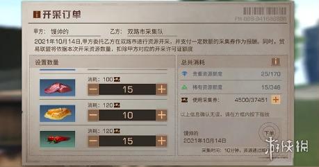 《明日之后》10月14日更新内容 辐射高校第9赛季开启万圣节活动预热