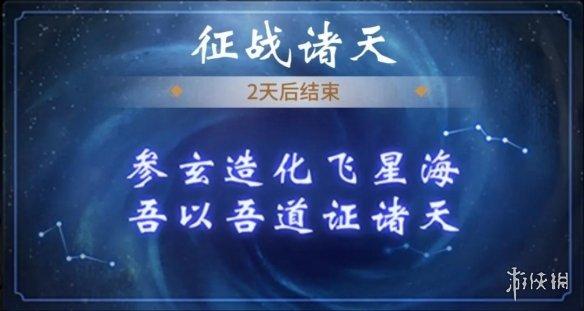 《一念逍遥》10月15日更新内容 祈福灵木活动开启九色鹿返场