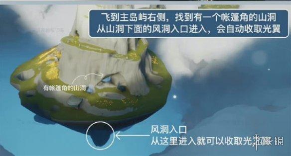 《光遇》风行季光翼位置在哪 风行季光之翼位置介绍