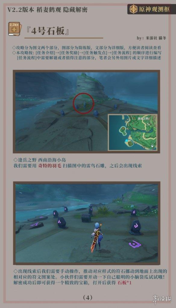 《原神》鹤观石板位置 知比山石板在哪