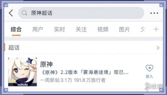 《原神手游》2.2微博签到活动介绍 2.2微博签到原石怎么领