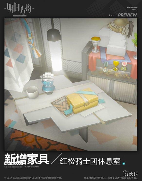 《明日方舟》红松骑士团休息室怎么样 红松林活动新增家具一览