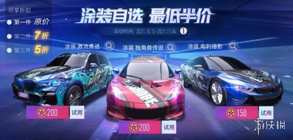 《王牌竞速》10月14日更新公告 海岛果岭新赛道上线