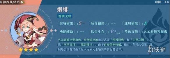 《原神手游》2.2暂别冬都卡池值得抽吗 2.2公子复刻卡池抽取建议