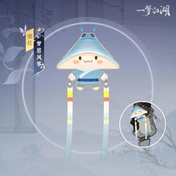 《一梦江湖》暮秋节节日活动 暮秋节活动玩法介绍