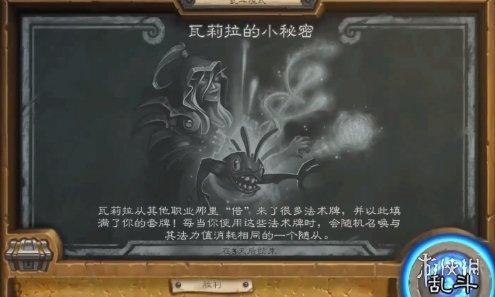 《炉石传说》瓦莉拉的小秘密怎么玩10.14 10月14日瓦莉拉的小秘密乱斗攻略