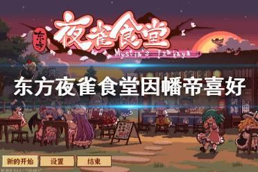 《东方夜雀食堂》因幡帝喜好是什么?因幡帝喜好一览