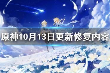 《原神》10月13日修复了什么?10月13日更新修复内容一览