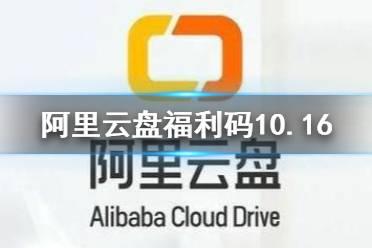 阿里云盘福利码10.17 10月17日福利码最新