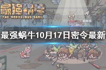 《最强蜗牛》10月17日密令是什么 10月17日密令一览最新