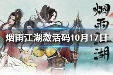 《烟雨江湖》激活码10月17日 10月17日最新激活码分享