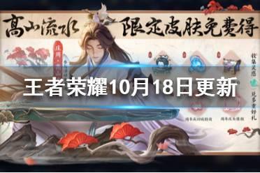《王者荣耀》10月18日更新 周年庆福利第三弹高山流水皮肤免费得