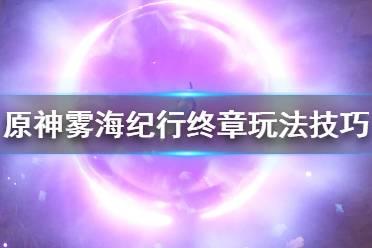 《原神》雾海纪行终章任务怎么做?雾海纪行终章玩法技巧