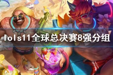 《英雄联盟》s11八强分组是什么?s11全球总决赛8强分组一览