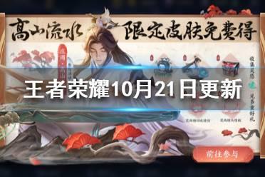 《王者荣耀》10月21日更新 庄周高山流水皮肤上线限定皮肤返场