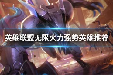 《英雄联盟》无限火力有哪些强势英雄?无限火力强势英雄推荐