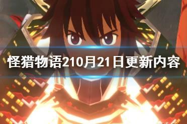 《怪物猎人物语2》10月21日更新内容一览 1.5版更新内容有什么?