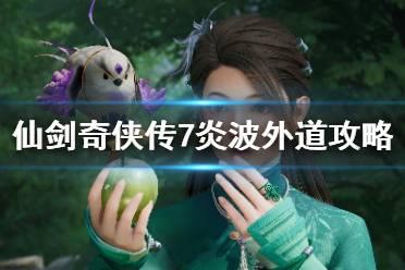 《仙剑奇侠传7》炎波外道机关解密攻略 炎波外道机关怎么解?