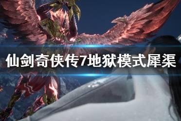 《仙剑奇侠传7》地狱模式boss犀渠打法视频 地狱模式犀渠怎么过?