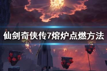 《仙剑奇侠传7》熔炉怎么点燃?熔炉点燃方法介绍