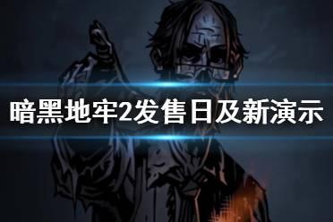 《暗黑地牢2》发售时间是哪天?发售日及新演示分享