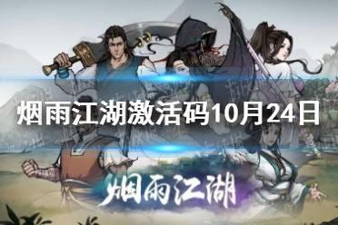 《烟雨江湖》激活码10月24日 10月24日最新激活码分享