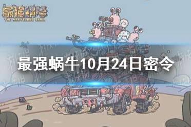 《最强蜗牛》10月24日密令是什么 10月24日密令一览最新