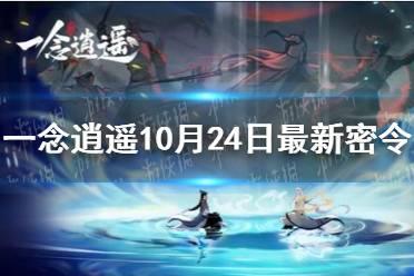 《一念逍遥》10月24日最新密令是什么 10月24日最新密令