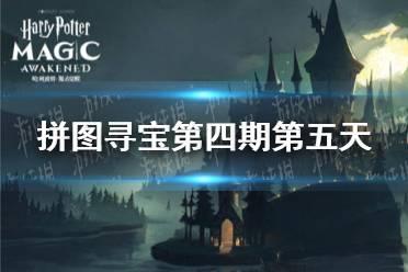 《哈利波特》拼图寻宝第四期第五天 10.24拼图寻宝攻略