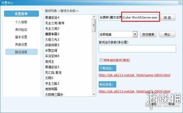 《魔方世界》游侠平台联机教程+中文免安装绿色联机硬盘版下载地址 魔方世界怎么联机