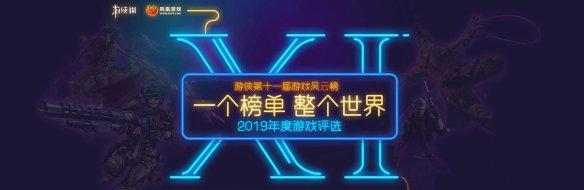 2019年度游侠游戏风云榜年度最佳独立游戏揭晓!