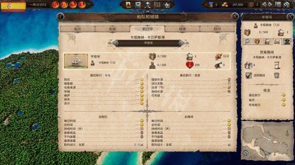 《海商王4》图文攻略